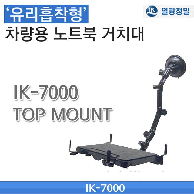 일광정밀 탑마운트 맥스 유리흡착식 노트북 거치대 IK-7000