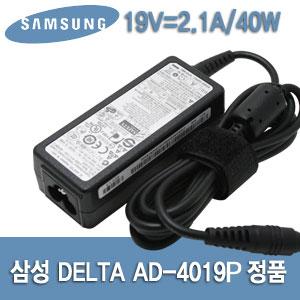 [삼성정품] 파워아답터/AD-4019P/ AA-PA2N40W (19V 2.1A 40W)