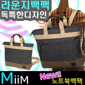 [miim] [mp4261] Lounge backpack 노트북가방/15.6인치/크로스백및 백팩으로사용가능/ 타블렛수납/천연cotton 원단사용
