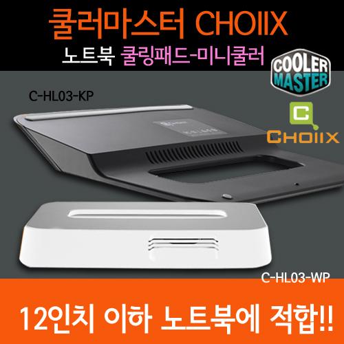 쿨러마스터 CHOIIX(초익스) Mini Air-Through 노트북 쿨링패드 C-HL03-KP/WP(USB허브 미장착)-12인치이하