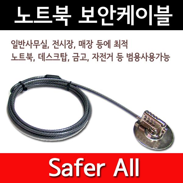 [SAFER ALL]다용도보안케이블/세이퍼올/노트북/데스크탑/가전제품등/멀티락