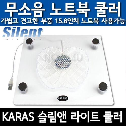 슬림라이트 [노트북 쿨러] 무소음/대형팬/초경량/미끄럼방지