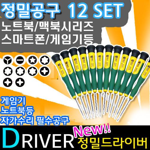 [Driver] 정밀드라이버 12종 SET/노트북/스마트폰/게임기등 자가수리 보수 정밀공구/특수 나사 채결 해체시/튼튼한 내구성