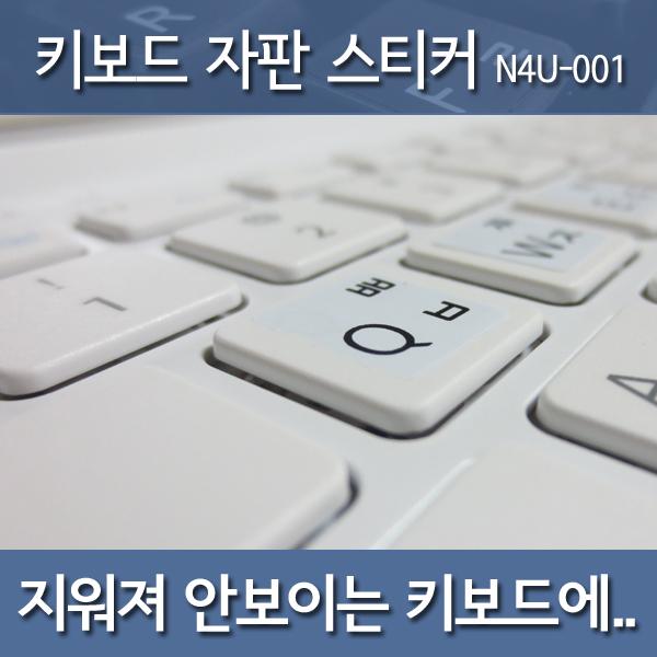 N4U 노트북/키보드 자판스티커/깔끔한 폰트/고급실크인쇄 문자프린팅