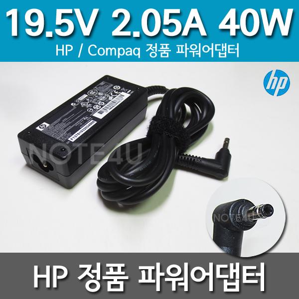 HP정품 [노트북 어댑터 19.5V 2.05A 40W] HP 미니 시리즈 충전기 아답타 아답터