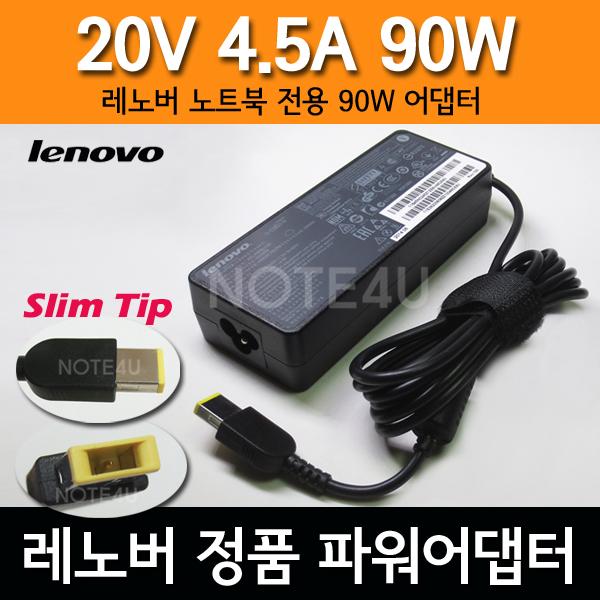 [LENOVO정품] 레노버 20V 4.5A 어댑터/사각팁/X1 Carbon/ 20V 4.5AEdge E545 E445 E540 E440 E531 E431 L540 L440 S440 S531 S431등 호환