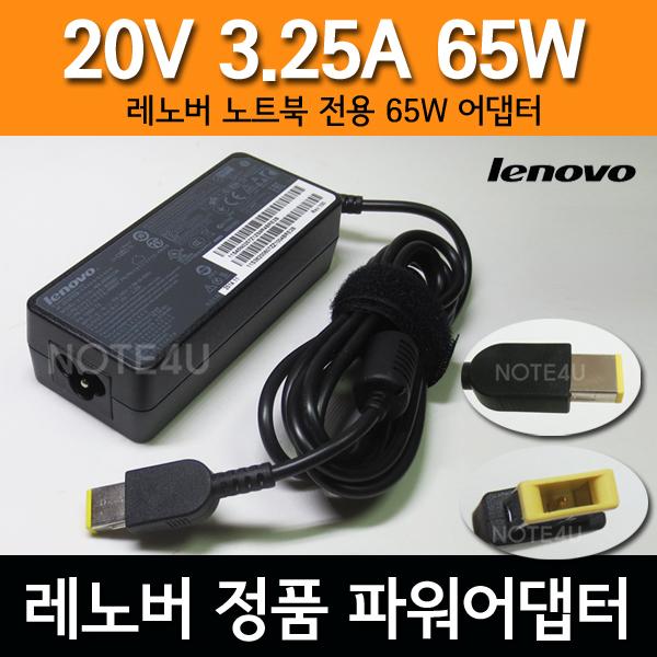 Lenovo [ 레노버 정품 65W USB타입 노트북 어댑터 ] 20V 3.25A 65W 어댑터 PA-1650-72 사각형 슬림팁
