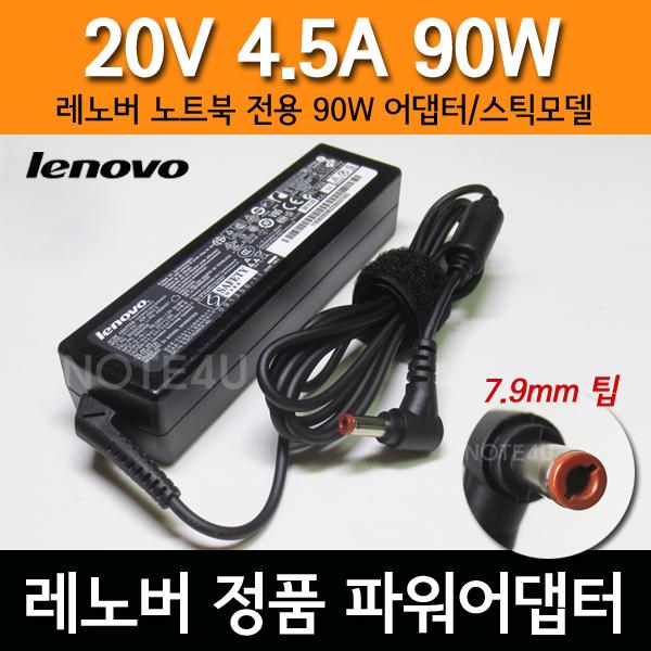 Lenovo [ 레노버정품 90W 노트북어댑터 ] 20V 4.5A 5.5x2.5mm 스틱형 롱타입 PA-1900-56LC