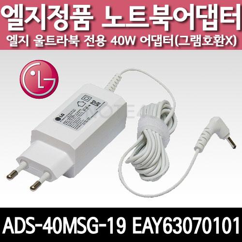 LG정품 [엘지 울트라북 어댑터] 19V 2.1A 40W 잭사이즈 4.0x1.7mm/그램시리즈 호환불가/호환표를 꼭 확인하여주세요