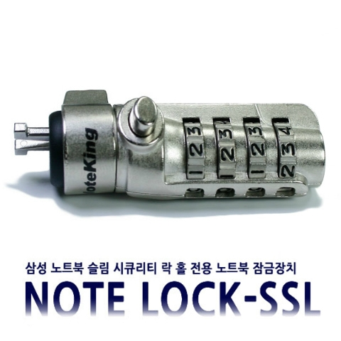 삼성 슬림시큐리티락 전용 도난방지 시건장치 노트락-SSL