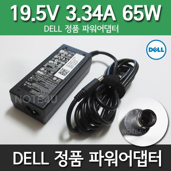 DELL [ 델 정품 노트북 어댑터 19.5V 3.34A 잭사이즈 4.5x3.0mm ] HA65NS5-00 충전기 아답타 아답터