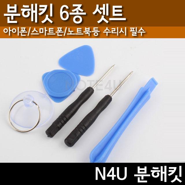 N4U [ 분해킷 6종 셋트 ] 가장 많이쓰이는 구성 이폰 4/4S 아이폰 5/5S 아이폰 6/6PLUS 및 기타 스마트폰 분해및 수리 유지보수 필수품