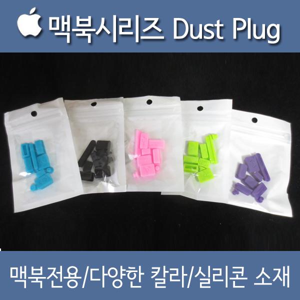 N4U [ 노트북/PC 용 더스트캡 13종 ] 노트북과 PC 등 단자 먼지유입 차단 먼지마개