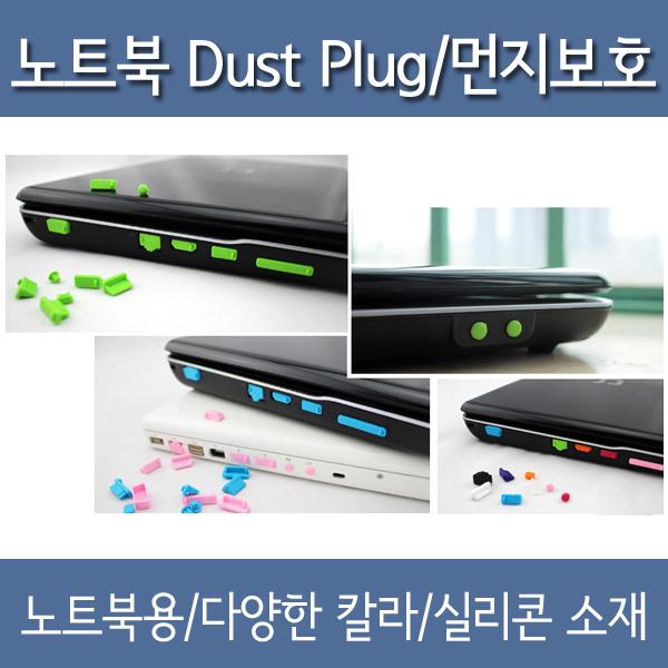 노트북용 포트 먼지마개