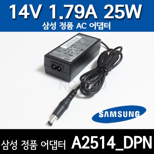 삼성 정품 [ 모니터 어댑터 A2514-DPN ] 병행NO 14V 1.79 아답타 아답터 국내정품