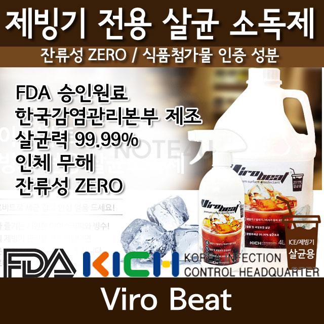 제빙기용 소독제 바이로비트 정품 FDA승인제품