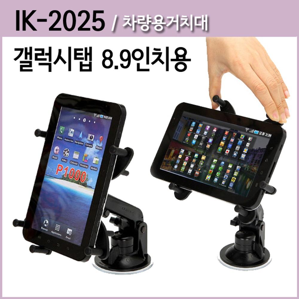 일광정밀 태블릿 차량용 거치대 IK-2025 최대폭 145~175mm