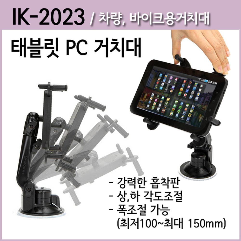 일광정밀 태블릿 차량용 거치대 IK-2023 최대폭 105~150mm