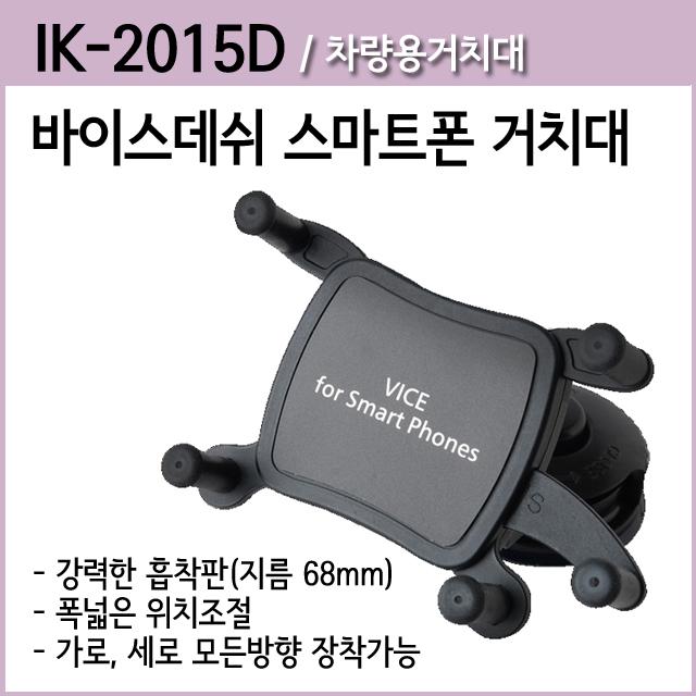 일광정밀 휴대폰 대쉬보드 거치대 IK-2015D 최대폭 65~90mm