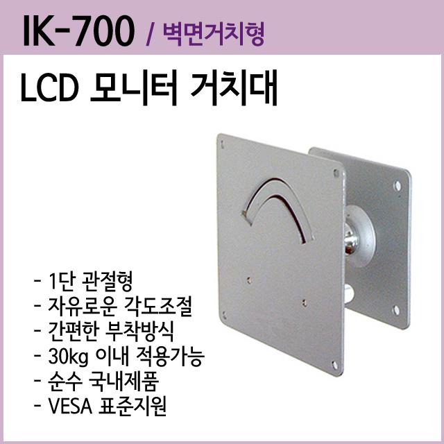 LCD모니터 거치대 (IK-700) 벽면부착형