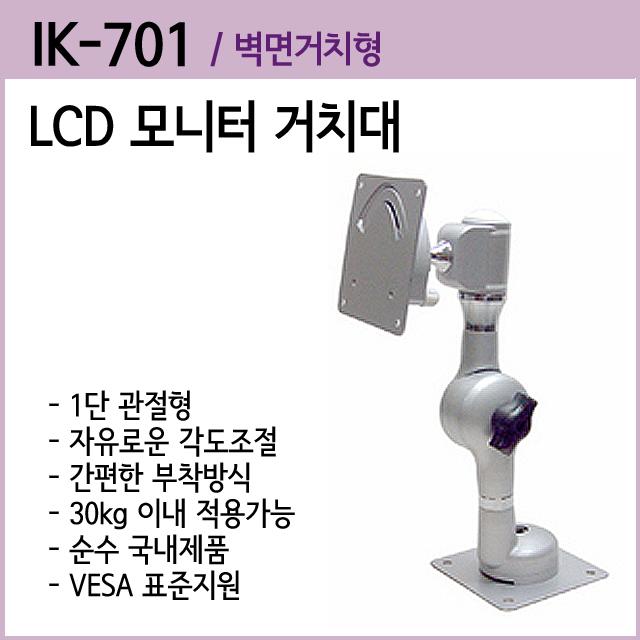 LCD모니터 거치대 (IK-701) 1단관절형