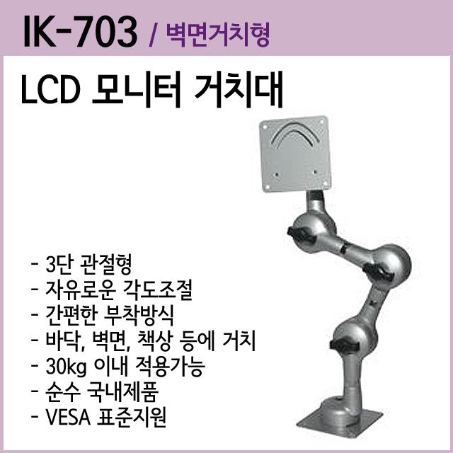 LCD모니터 거치대 (IK-703) 3단관절형