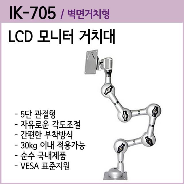 LCD모니터 거치대 (IK-705) 5단관절형