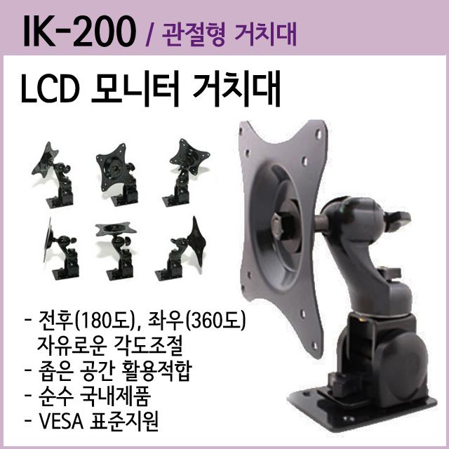 다용도 LCD 모니터 거치대 IK-200