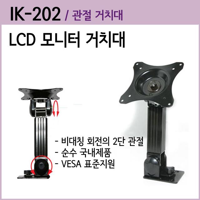 다용도 LCD 모니터 거치대(2단관절 사각기둥형) IK-202