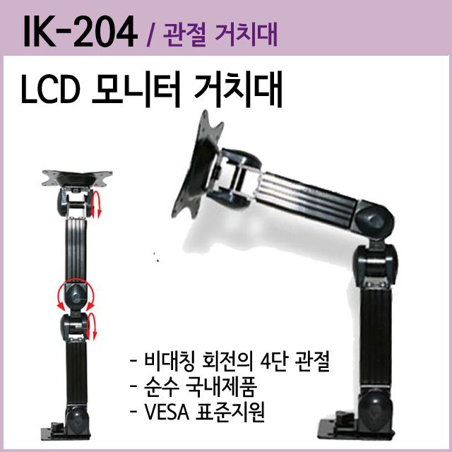 고급 LCD 모니터 거치대(4단관절 사각기둥형) IK-204