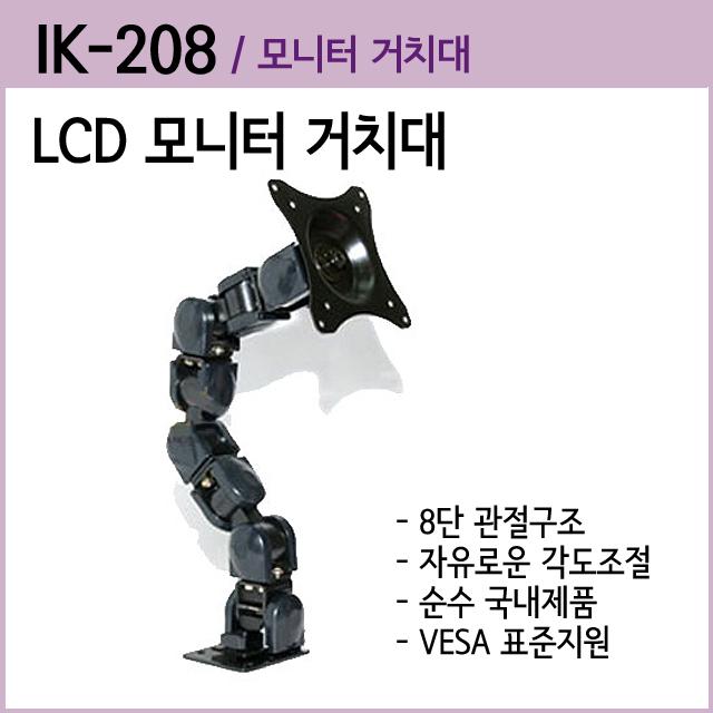 다용도 LCD 모니터 거치대(8단관절) IK-208