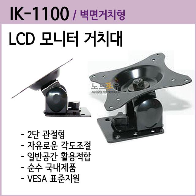 다용도 LCD 모니터 거치대(1단) IK-1100