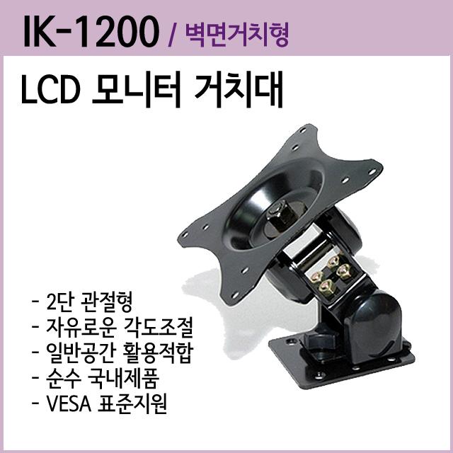 다용도 LCD 모니터 거치대(2단관절) IK-1200