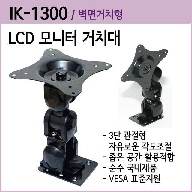 다용도 LCD 모니터 거치대(3단관절) IK-1300