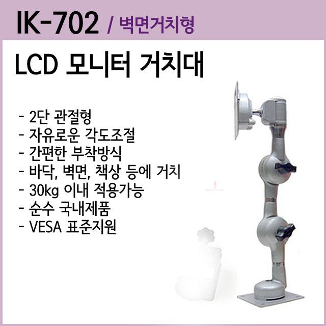 LCD모니터 거치대 (IK-702) 2단관절형