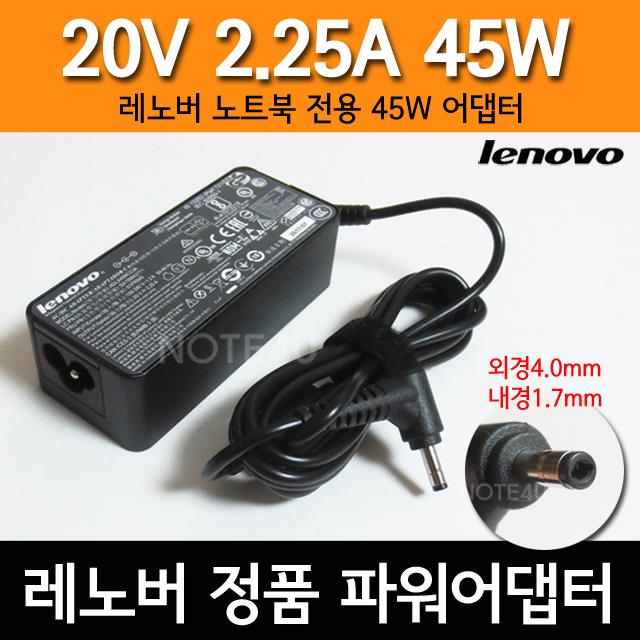 LENOVO 정품 [ 레노버 45W 어댑터 ] 20V 2.25A 4.0x1.7 충전기 아답타 아답터