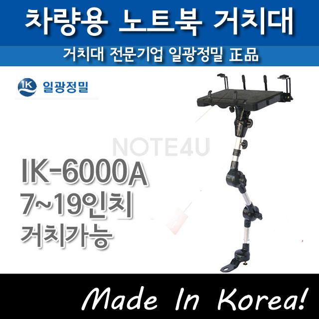 일광정밀 차량용 노트북 거치대 7~19인치 IK-6000A 탑마운트맥스