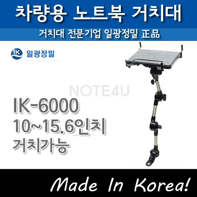 일광정밀 차량용 노트북 거치대 10~15.6인치 IK-6000 탑마운트맥스