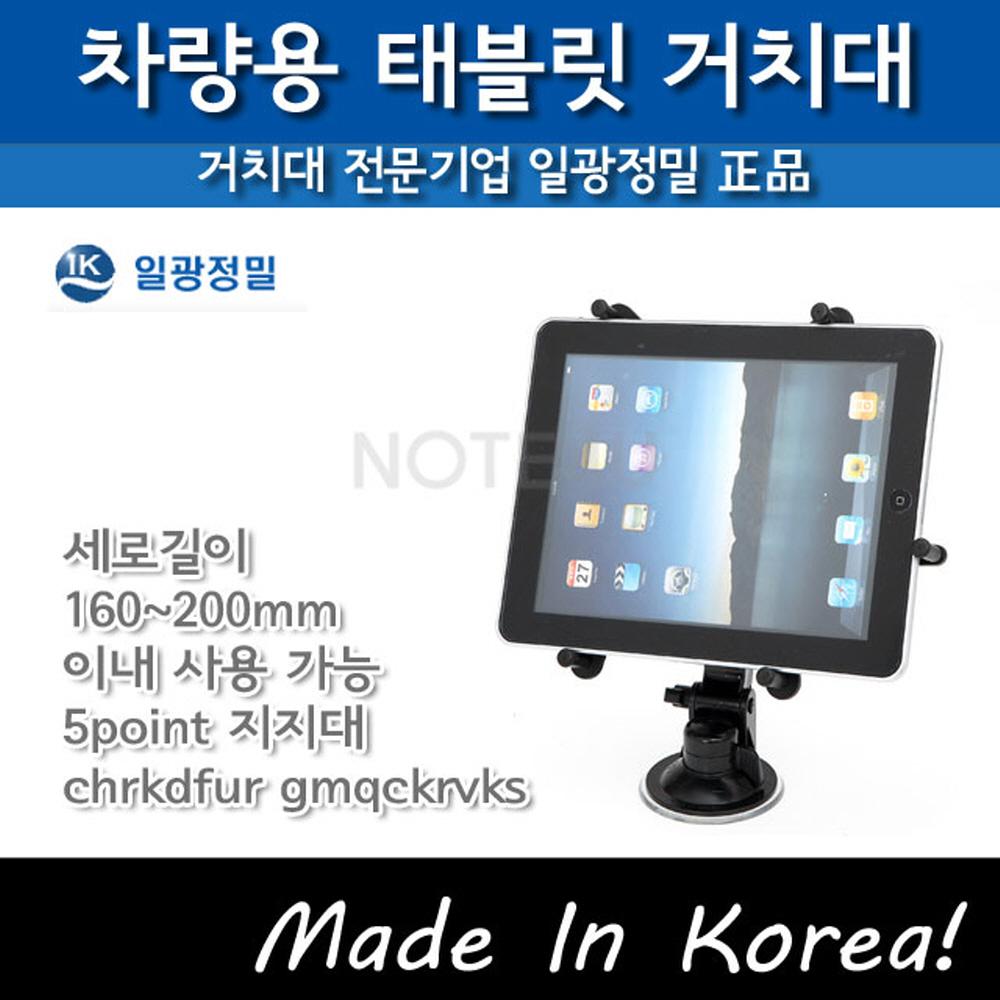 일광정밀 태블릿 차량용 거치대 IK-2030 최대폭 160~195mm