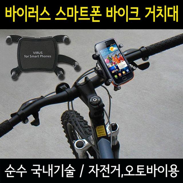 [VIRUS]바이러스 스마트폰 바이크거치대/자전거/오토바이겸용/순수국산기술