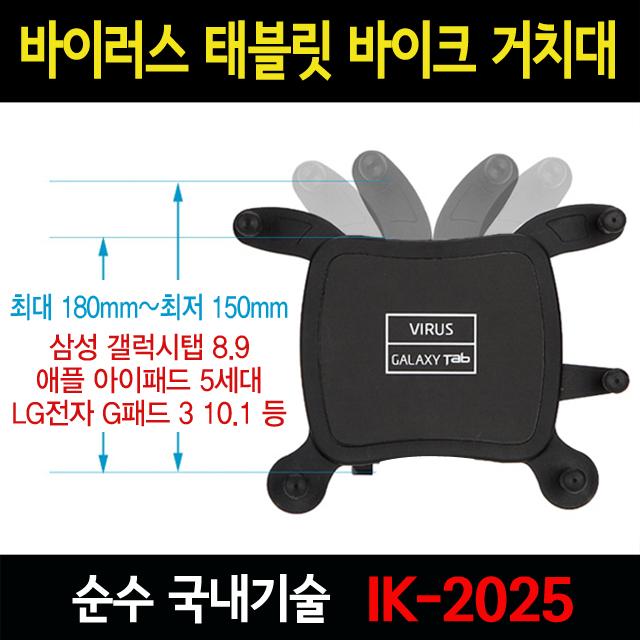 일광정밀 태블릿 바이크 거치대 IK-2025 최대폭 150~180mm 자전거 오토바이 유모차 킥보드