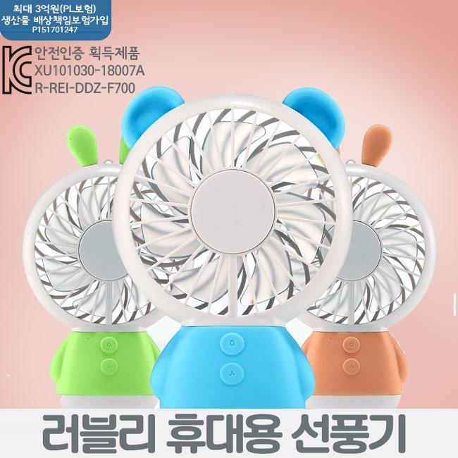 N4U [ 러블리 휴대용/거치용 선풍기 ] 충전식 귀요미 선풍기 넥스트랩 증정