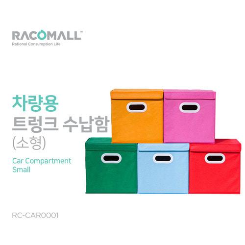 차량용 트렁크 수납함(소형) 색상랜덤발송 (RC-CAR0001)