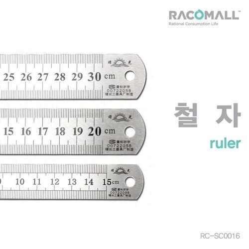 철자 30cm 60cm 1M 철자 (RC-SC0016)