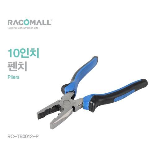 10인치 펜치 (RC-TB0012-P)