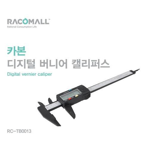 카본 디지털 버니어 캘리퍼스 (RC-TB0013)