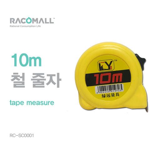 10m 철줄자(RC-SC0001)
