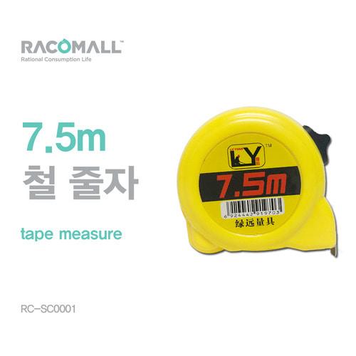 7.5m 철줄자(RC-SC0001)