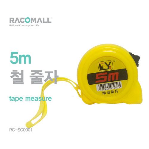 5m 철줄자(RC-SC0001)
