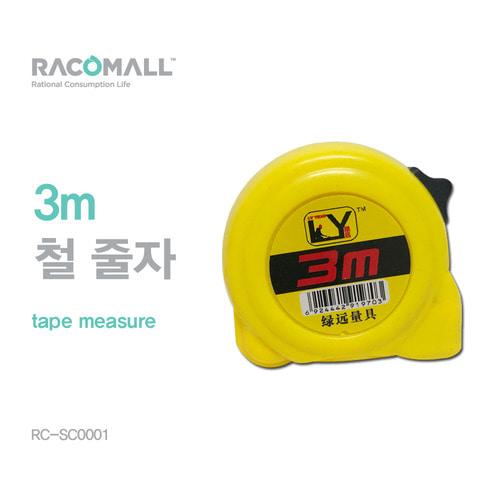 3m 철줄자 (RC-SC0001)